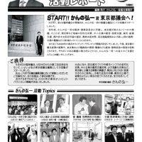 かんの弘一活動レポート-平成25年