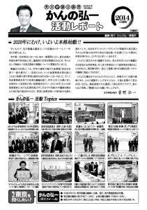 かんの弘一活動レポート-平成26年