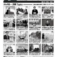 かんの弘一活動レポート-平成27年