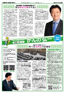 かんの弘一 都議会活動レポート(令和2年第4回定例会報告版)