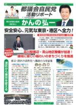 都議会自民党活動リポート 平成28年新春号