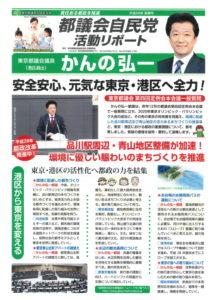 都議会自民党活動リポート-平成28年新春号