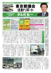 東京都議会活動リポート平成29年第1回定例会-予算特別委員会-特集号