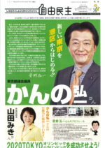 自由民主 号外版 平成29年4月27日発行