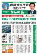 都議会自民党活動リポート 平成29年春特集号