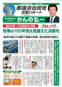都議会自民党活動リポート-平成29年春特集号