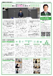 かんの弘一 都議会活動レポート(令和2年第3回定例会報告版)