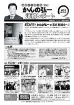 かんの弘一活動レポート 01 平成25年発行