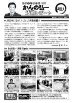かんの弘一活動レポート 02 平成26年発行