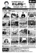 かんの弘一活動レポート 03 平成27年発行
