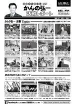 かんの弘一活動レポート 04 平成28年発行