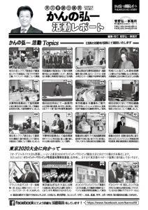 かんの弘一活動レポート-平成28年