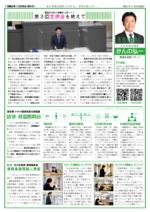 かんの弘一 都議会活動レポート 令和2年第3回定例会特集