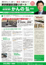 東京都議会活動リポート 2021 spring