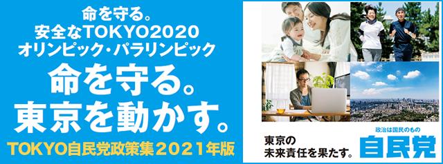 TOKYO自民党政策集