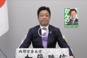 応援メッセージ 加藤勝信 内閣官房長官