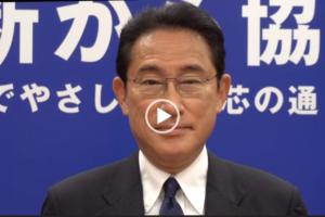 応援メッセージ 岸田文雄 元外務大臣