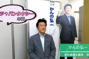 かんの弘一 都議選2021 (4)