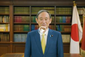 応援メッセージ 菅義偉総裁