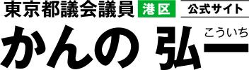 かんの弘一  港区選出・東京都議会議員