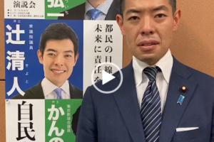 応援メッセージ 辻清人衆議院議員
