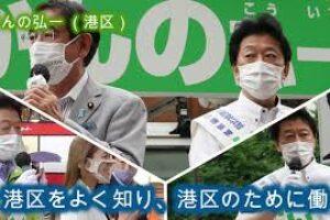 かんの弘一 都議選2021 (13)