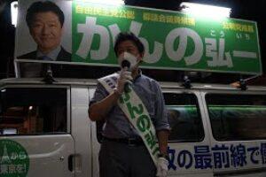 かんの弘一 都議選2021 (14)