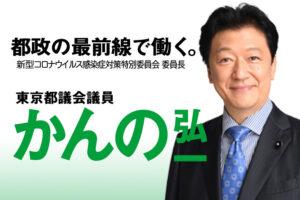 新型コロナウイルス感染症対策特別委員会④